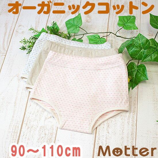 キッズ 女の子 選べる12種類ボクサーパンツ 90cm 100cm 110cm オーガニックコットン パンツ 日本製下着 kids pants organic cotton 綿100% 全12色