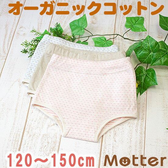 ジュニア 女の子 選べる12種類ボクサーパンツ 120 130 140 150cm オーガニックコットン 日本製 全12色