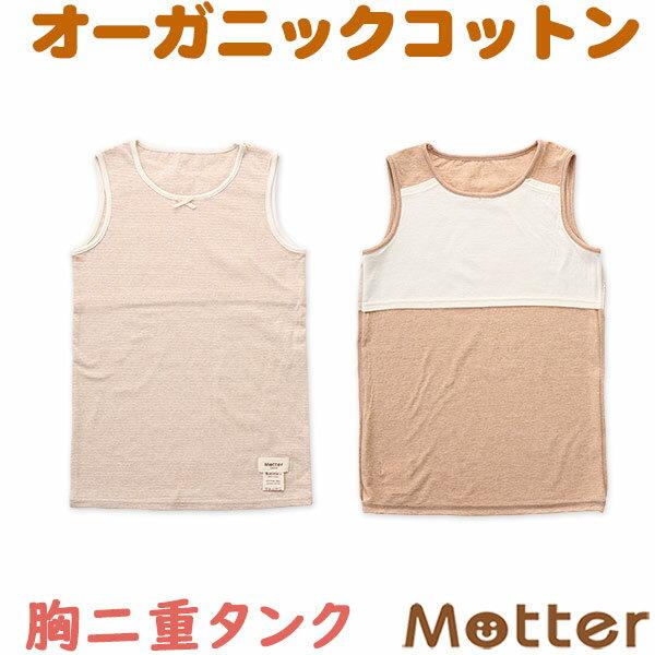 ジュニア 女の子 胸二重タンクトップ 140 150 160cm オーガニックコットン 日本製 全6色
