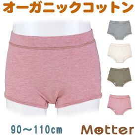 ボクサーパンツ キッズ 女の子 オーコット ボクサーショーツ オーガニックコットン ボックスショーツ 下着 綿 日本製 子供 女児 インナー girl kids shorts boxer pants 90cm 100cm 110cm