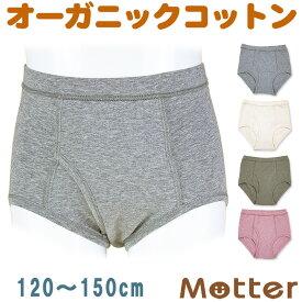 ブリーフ ジュニア 男の子 オーコット ブリーフパンツ オーガニックコットン パンツ 下着 綿 日本製 子供 男児 小学生 インナー boy junior brief pants 120cm 130cm 140cm 150cm
