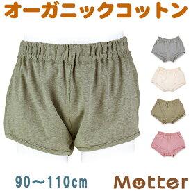 トランクス キッズ 男の子 オーコット トランクスパンツ オーガニックコットン パンツ 下着 綿 日本製 子供 男児 インナー boy kids trunks pants organic cotton 90cm 100cm 110cm