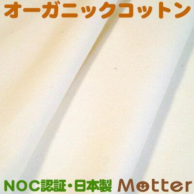 オーガニックコットン 生地 シャンブレー両面薄起毛/きなり 有機栽培綿 生地 布 布地 綿 日本製 オーガニック コットン テキスタイル 綿100% Organic Cotton Cloth