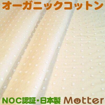 オーガニックコットン生地・布【60ローン スノーカット/きなり】 オーガニックコットン 有機栽培綿 生地 布 オーガニックコットン 生地 Organic Cotton Cloth