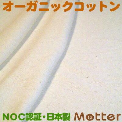 オーガニックコットン生地・布【パターンメッシュ/きなり】 オーガニックコットン 有機栽培綿 生地 布 オーガニックコットン 生地 Organic Cotton Cloth