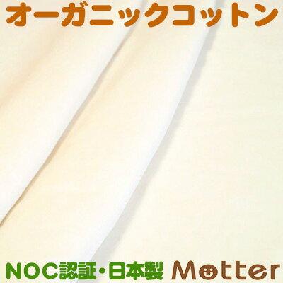 オーガニックコットン生地・布【ベロア/きなり】 オーガニックコットン 有機栽培綿 生地 布 オーガニックコットン 生地 Organic Cotton Cloth