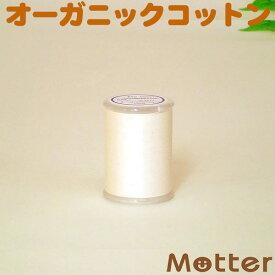 オーガニックコットン 糸 縫い糸 ミシン糸(小)500m巻 有機栽培綿 日本製 オーガニック コットン いと イト Organic Cotton Yarn ゆうパケット不可
