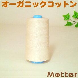 オーガニックコットン 糸 縫い糸 ミシン糸(大)5000m巻 有機栽培綿 日本製 オーガニック コットン いと イト Organic Cotton Yarn ゆうパケット不可