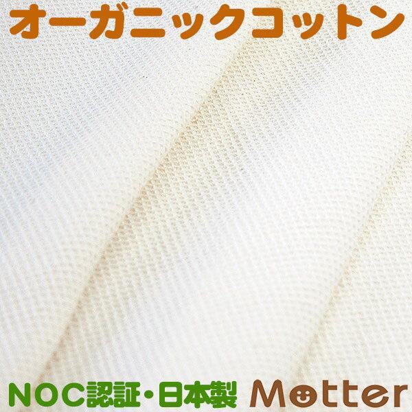 オーガニックコットン生地・布【スモールワッフル/きなり】 オーガニックコットン 有機栽培綿 生地 布 オーガニックコットン 生地 Organic Cotton Cloth