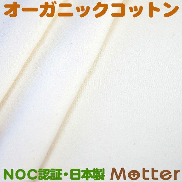 オーガニックコットン生地・布【ネル/きなり】 オーガニックコットン 有機栽培綿 生地 布 オーガニックコットン 生地 Organic Cotton Cloth
