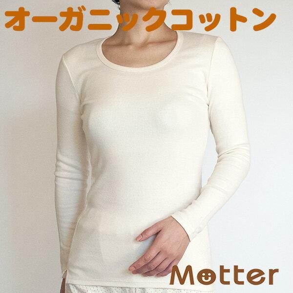 レディース 肌着 【フライス起毛長袖Tシャツ/きなり】 オーガニックコットン 綿100% 長袖 Tシャツ 下着 インナー 肌着 オーガニックコットン アンダーウエア Ledy's T-shirt