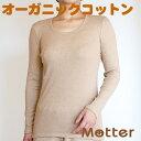 フライス起毛長袖Tシャツ/ブラウン レディース オーガニックコットン M-L