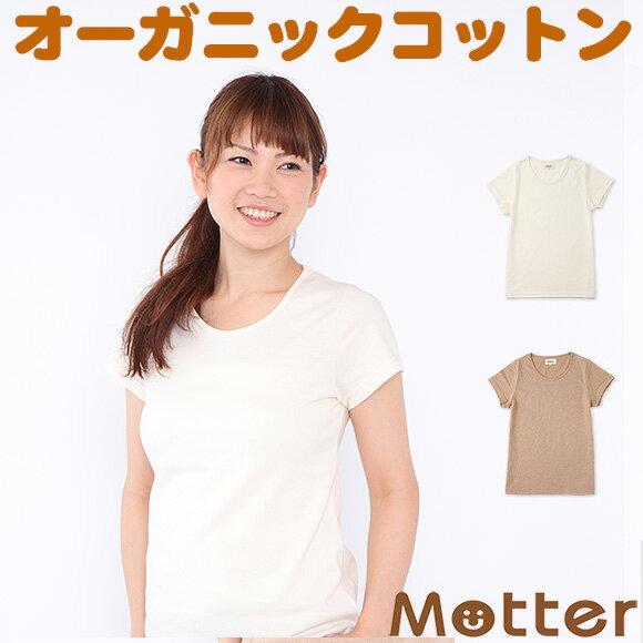 20sz天竺半袖Tシャツ レディース オーガニックコットン きなり(オフホワイト)/ブラウン S-LL