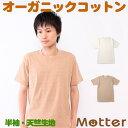 Tシャツ オーガニックコットン インナー アンダー