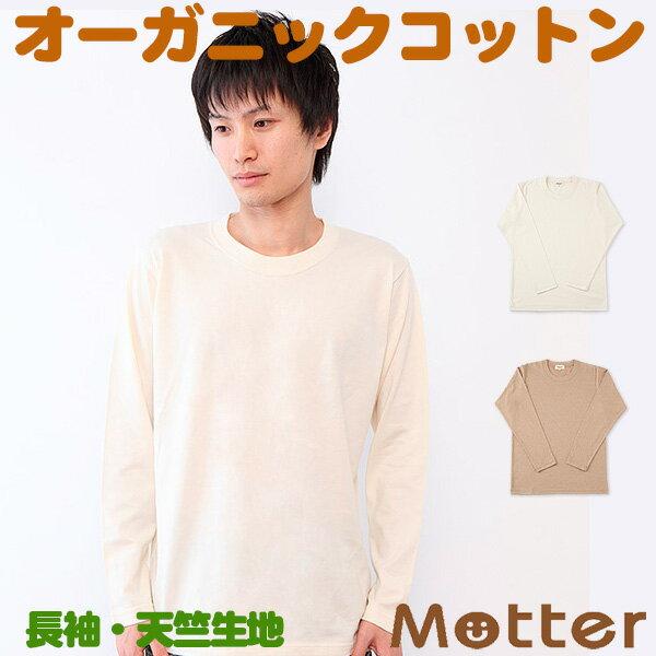 天竺長袖Tシャツ メンズ オーガニックコットン 秋/冬 きなり/ブラウン S-LL