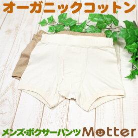 ボクサーパンツ メンズ 天竺 オーガニックコットン ボクサー パンツ 日本製 下着 インナー 綿100% Men's boxer pants organic cotton きなり/ブラウン S-LL