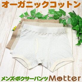 ボクサーパンツ メンズ 選べる12種類 オーガニックコットン ボクサー パンツ 日本製 下着 インナー 綿100% Men's boxer pants organic cotton 全12色 S-LL
