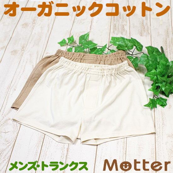 天竺トランクス メンズ オーガニックコットン パンツ 日本製下着 men's trunks pants organic cotton 綿100% きなり/ブラウン S-LL
