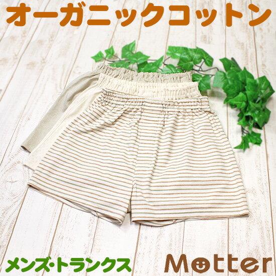選べる12種類(編物生地)トランクス メンズ オーガニックコットン パンツ 日本製下着 men's trunks pants organic cotton 綿100% 全12色 S-LL
