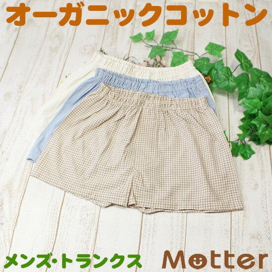 選べる7種類(織物生地)トランクス メンズ オーガニックコットン パンツ 日本製下着 men's trunks pants organic cotton 綿100% 全7色 S-LL