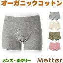 ボクサーパンツ メンズ オーコット オーガニックコットン ボクサー パンツ 日本製 下着 インナー 綿100% Men's boxer pants organic cotton 全4色 S-LL