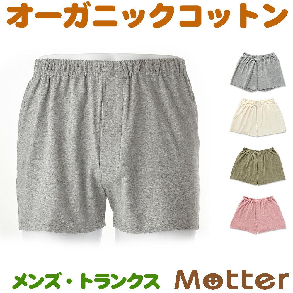 オーコット トランクスパンツ メンズ オーガニックコットン パンツ men's trunks pants organic cotton 全4色 S-LL