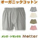 トランクスパンツ メンズ オーコット オーガニックコットン パンツ 日本製 下着 インナー 綿 Men's trunks pants organic cotton 全4色 S-LL