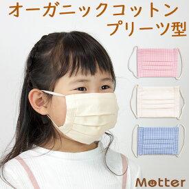 布マスク プリーツ 子供用 オーガニックコットン 日本製 敏感肌 洗える プリーツ ダブルガーゼ オーガニック 生地 布 マスク ガーゼ ウイルス 綿 こども 子供 ますく キッズ kids gauze mask