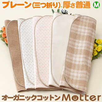 Cloth napkin fold plain type ( thickness: normal, size M ) often made of cloth menstrual products organic cotton fabrics (organic cotton farming) daily and menstrual cloth