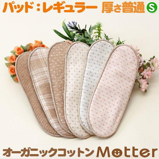 布ナプキン パッド レギュラー Sサイズ(厚さ:普通) オーガニック布ナプキン 生理用品 有機栽培綿 月経布 オーガニックコットン布ナプキン Cloth napkin organic 綿100% 布ナプ