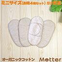 布ナプキン ホルダー ミニ4枚 セット (厚さ:普通) オーガニック布ナプキン おりもの 生理用品 有機栽培綿 月経布 布ナプキン オーガニックコットン