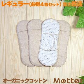 布ナプキン ホルダー レギュラー4枚 セット (厚さ:普通) オーガニック 生理用品 有機栽培綿 日本製 オーガニックコットン布ナプキン Cloth napkin organic set 布ナプ 布 ナプキン せっと