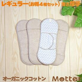 布ナプキン ホルダー レギュラー4枚 セット (厚さ:厚手) オーガニック 生理用品 有機栽培綿 日本製 オーガニックコットン布ナプキン Cloth napkin organic set 布ナプ 布 ナプキン せっと