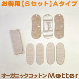 布ナプキン セット (540円お得) Sセット Aタイプ オーガニック 生理用品 有機栽培綿 日本製 オーガニックコットン布ナプキン Cloth napkin organic cotton set 布ナプ 布 ナプキン せっと