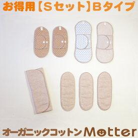 布ナプキン セット (486円お得) Sセット Bタイプ オーガニック 生理用品 有機栽培綿 日本製 オーガニックコットン布ナプキン Cloth napkin organic set 布ナプ 布 ナプキン せっと