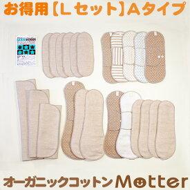 布ナプキン セット (2,700円お得) Lセット Aタイプ 送料無料 オーガニック 生理用品 有機栽培綿 日本製 オーガニックコットン布ナプキン Cloth napkin organic set 布ナプ 布 ナプキン せっと