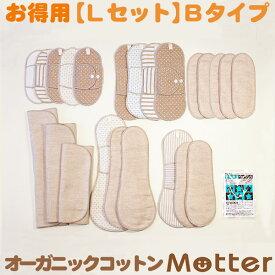 布ナプキン セット (2,646円お得) Lセット Bタイプ 送料無料 オーガニック 生理用品 有機栽培綿 日本製 オーガニックコットン布ナプキン Cloth napkin organic set 布ナプ 布 ナプキン せっと