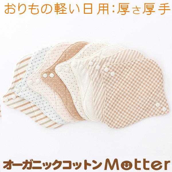 布ナプキン おりもの 軽い日 ライナー (厚さ:厚手) おりもの〜尿漏れ(失禁) オーガニック布ナプキン 生理用品 有機栽培綿 月経布 オーガニックコットン布ナプキン Cloth napkin organic 綿100% 布ナプ
