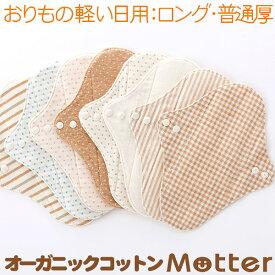 布ナプキン おりもの 軽い日 ライナー [ロング] (厚さ:普通) オーガニック 生理用品 日本製 オーガニックコットン布ナプキン Cloth napkin organic cotton liner 布ナプ 布 ナプキン