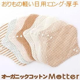 布ナプキン おりもの 軽い日 ライナー [ロング] (厚さ:厚手) オーガニック 生理用品 日本製 オーガニックコットン布ナプキン Cloth napkin organic cotton liner 布ナプ 布 ナプキン