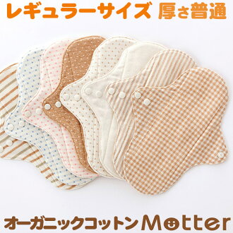 Cloth napkin liners type physiological supplies organic cotton organic cotton farming, die なぷきん and menstrual cloth