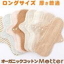 布ナプキン 多い日 ロング ライナー (厚さ:普通) オーガニック布ナプキン 生理用品 有機栽培綿 月経布 布ナプキン オーガニックコットン