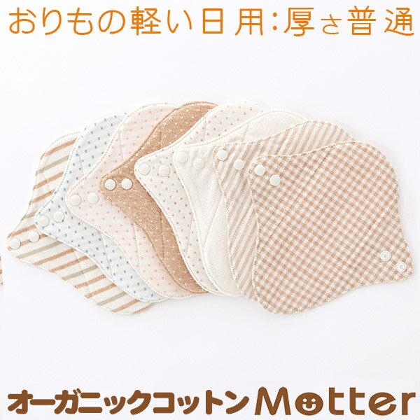 布ナプキン おりもの軽い日用ライナー(厚さ:普通) オーガニック布ナプキン 生理用品 有機栽培綿 月経布 オーガニックコットン布ナプキン Cloth napkin organic綿100% 布ナプ