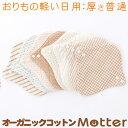 布ナプキン おりもの 軽い日 ライナー (厚さ:普通) オーガニック 生理用品 オーガニックコットン布ナプキン Cloth nap…