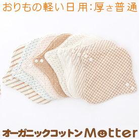 布ナプキン おりもの 軽い日 ライナー (厚さ:普通) オーガニック 生理用品 オーガニックコットン布ナプキン Cloth napkin organic cotton liner 布ナプ 布 ナプキン
