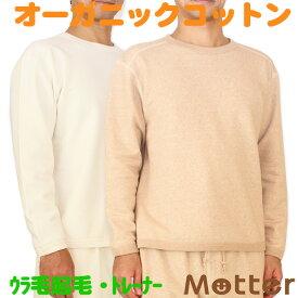 パジャマ メンズ 長袖ミニ裏起毛トレーナー オーガニックコットン 綿100% 紳士 男性 寝間着 寝巻き 寝衣 綿 日本製 きなり/ブラウン 秋/冬 M-LL men's pajama organic cotton 100%