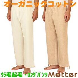 パジャマ メンズ ミニ裏起毛ロングパンツ オーガニックコットン 綿100% 紳士 男性 寝間着 寝巻き 寝衣 綿 日本製 きなり/ブラウン 秋/冬 M-LL 股下補正 men's pajama pants organic cotton 100%