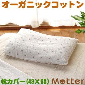 枕カバー ドット柄 タオル きなり/M 43×63 ピローケース ピローカバー オーガニックコットン 綿100% organic cotton Pillowcase