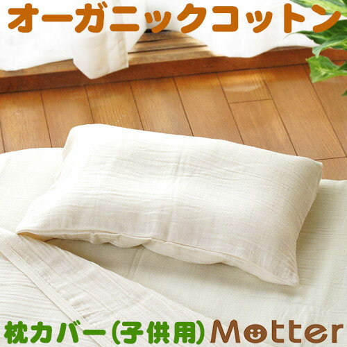枕カバー 2重 ガーゼ 子供用 ピローケース ピローカバー オーガニクコットン 綿100% organic cotton Pillowcase