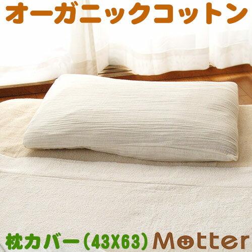 枕カバー 2重 ガーゼ M 43×63 ピローケース ピローカバー オーガニクコットン 綿100% organic cotton Pillowcase